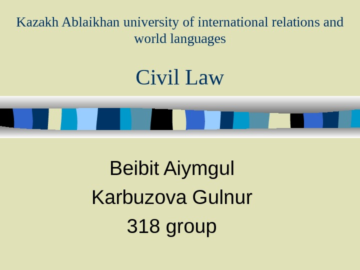 introduction to civil law