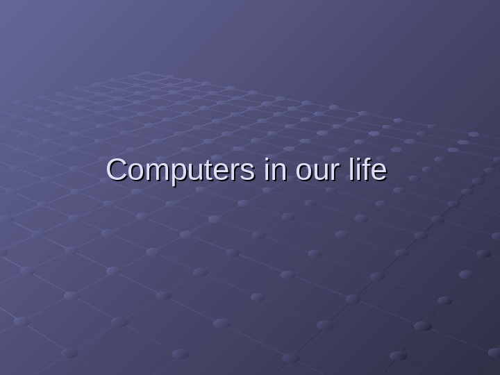 computers in our life essays Computer essay 6 (400 words) invention of the computer has made many dreams come true even we cannot imagine our lives without computer generally computer is a device used for many purposes.