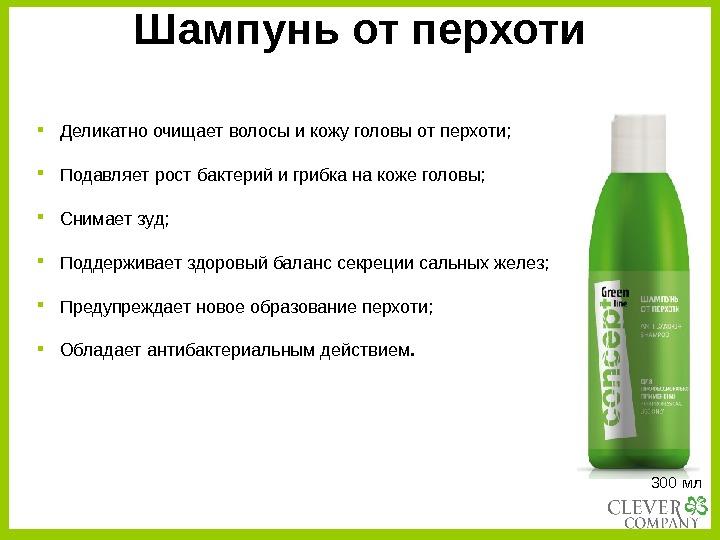 рецепт масок для волос от перхоти в домашних условиях