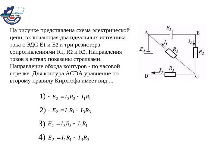 схему цепи рисуем электрической