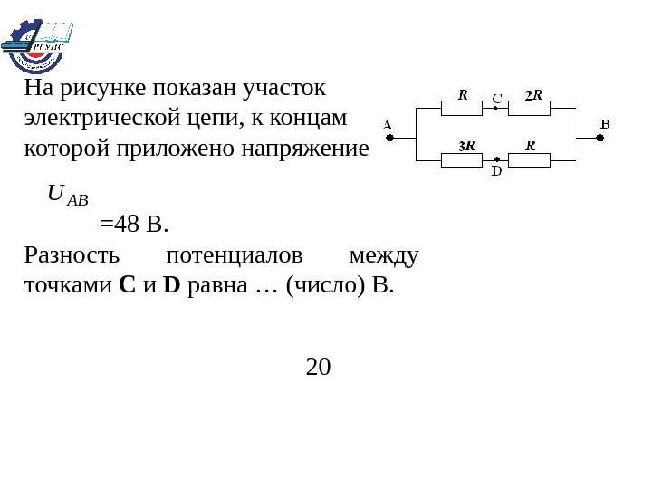 На рисунке показан участок цепи по которому течет постоянный ток отношение