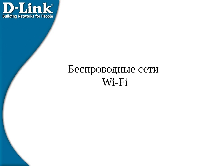 Точка доступа D-Link DAP-2310  Точка доступа стандарта-N