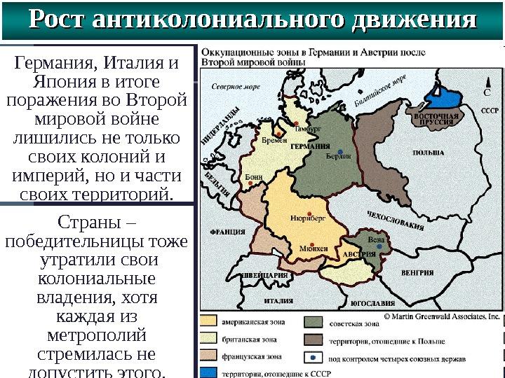 территория германии до второй мировой войны выступления