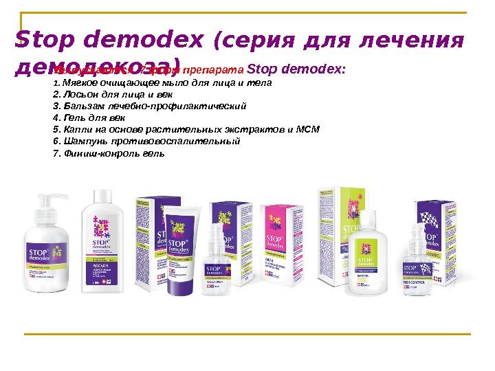 Демодекс лечение в домашних условиях