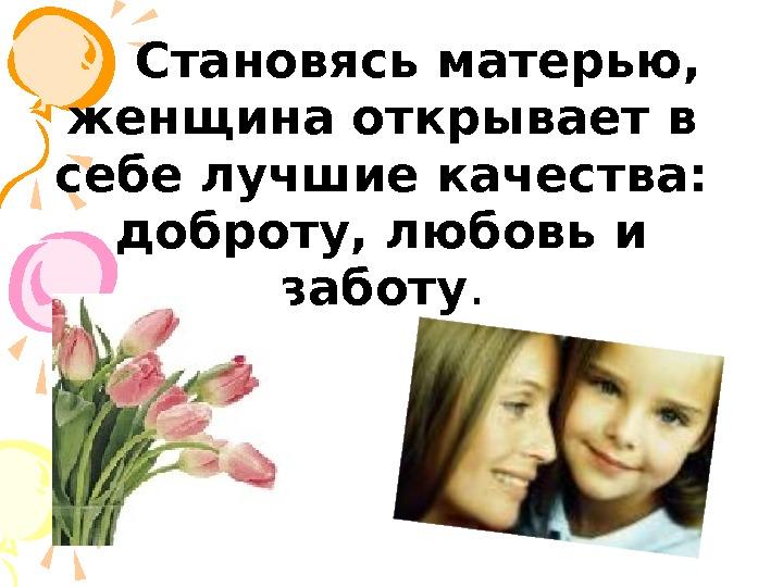 Статус с днем матерью