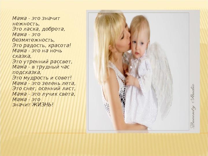 Такая работа быть мамой стих
