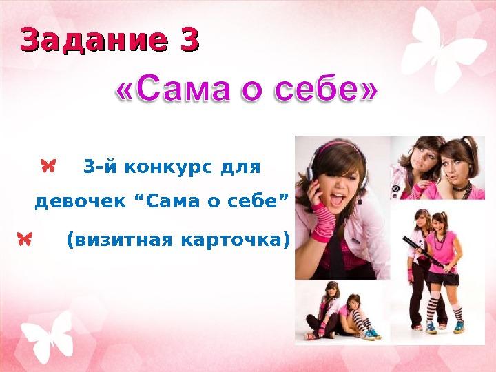 Визитки конкурса для девочек
