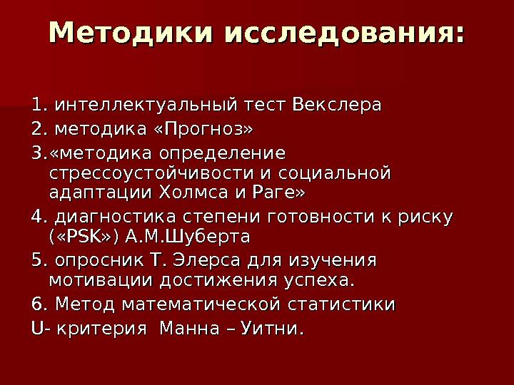 коттеджи склоне тест на стрессоустойчивость холмса и раге Вологодская область