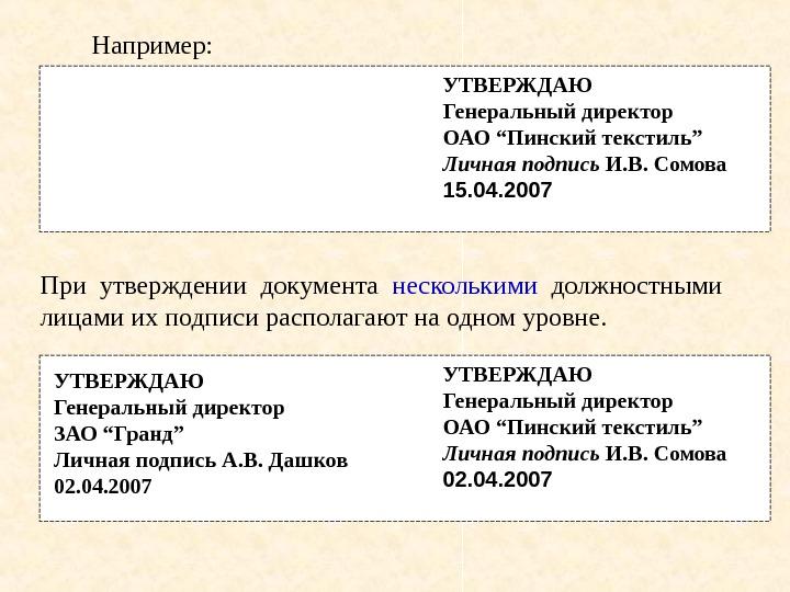 Должностная Инструкция Заместителя Директора По Управлению Персоналом В Торговой Организации