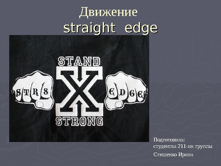 straight edge essay