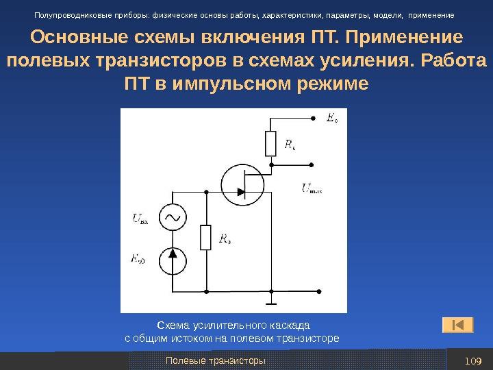 Применение полевого транзистора в схемах
