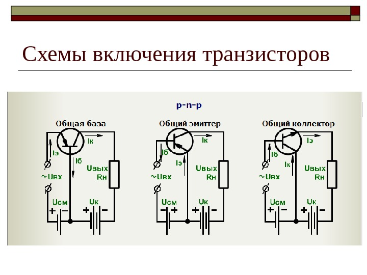 Примеры схема на транзисторах