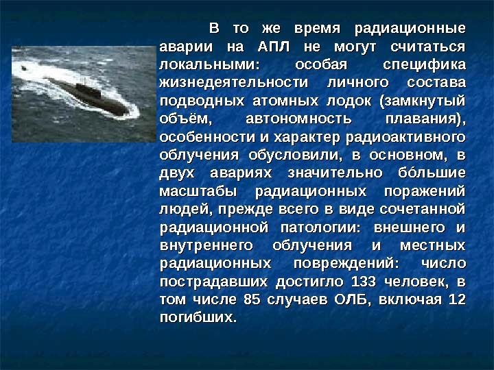 ядерные подводные лодки презентация