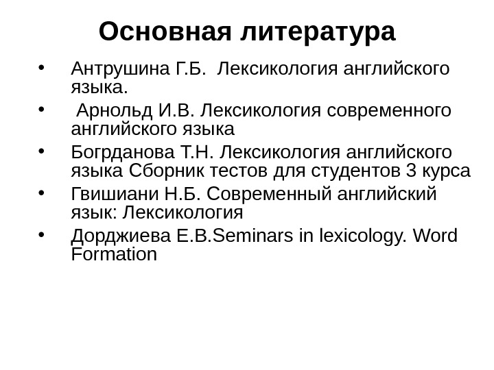 the object of lexicology 2 lecture 1 lexicology as a science problems for debating 1 the object of lexicology 2 types of lexicology 3 the connection of lexicology with other language.