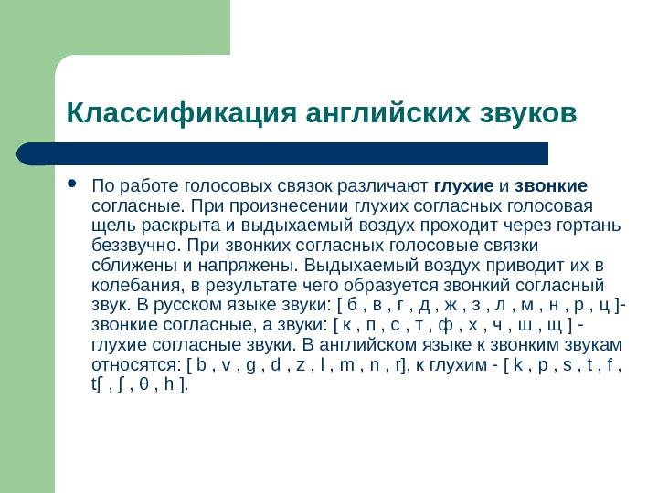 или пресноводная произношение английского алфавита звонкие и глухие буквы каких