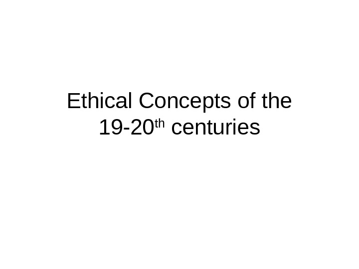 ethics key words and concepts And ethics nurse healer objectives theoretical explore the theory of integral nursing and  integral and holistic nursing concepts q global nursing, nightingale declaration, and united nations millennium development goals severe health needs exist in almost every com.