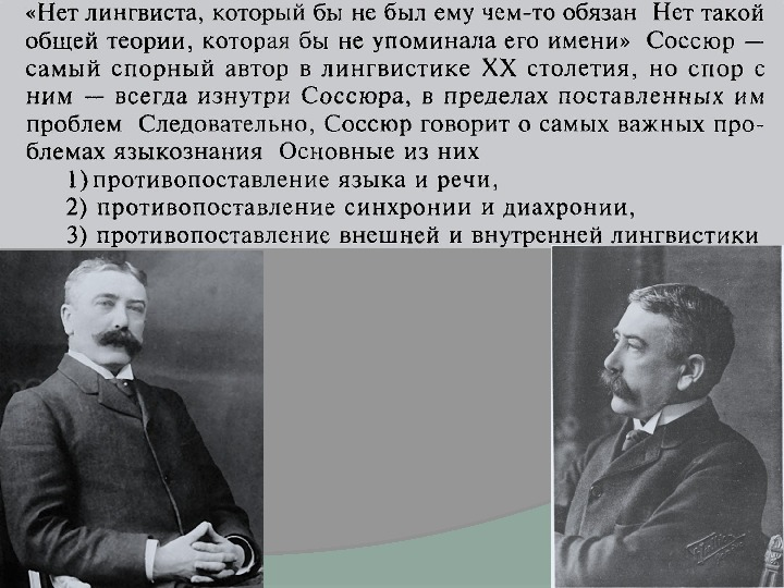 on saussure's linguistic theory The swiss linguist ferdinand de saussure in studying a language is the state of that language at a clg in which he embarks on his theory of the sign.