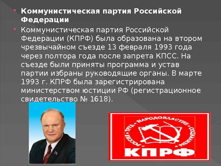 Цк коммунистическая партия российской федерации в москве с рейтингом, отзывами и фотографиями.