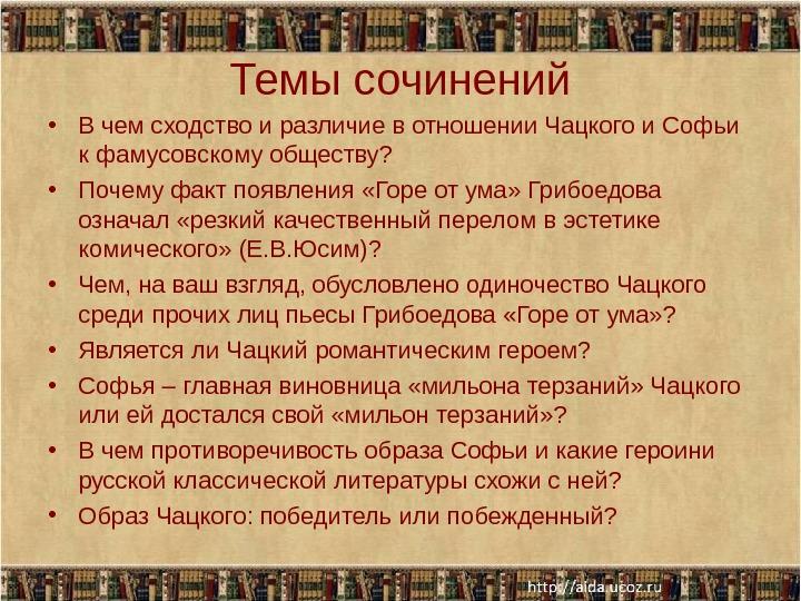 Горе от ума отношение к службе фамусова цитаты 52