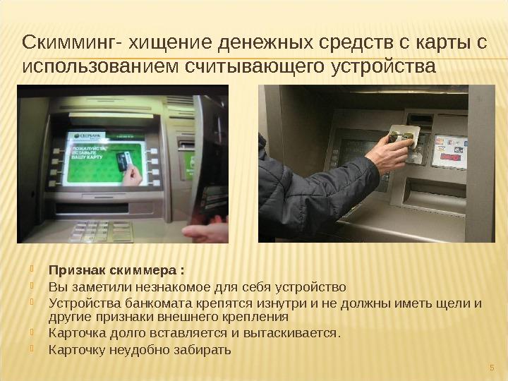 кражи денежных средств с карточек было