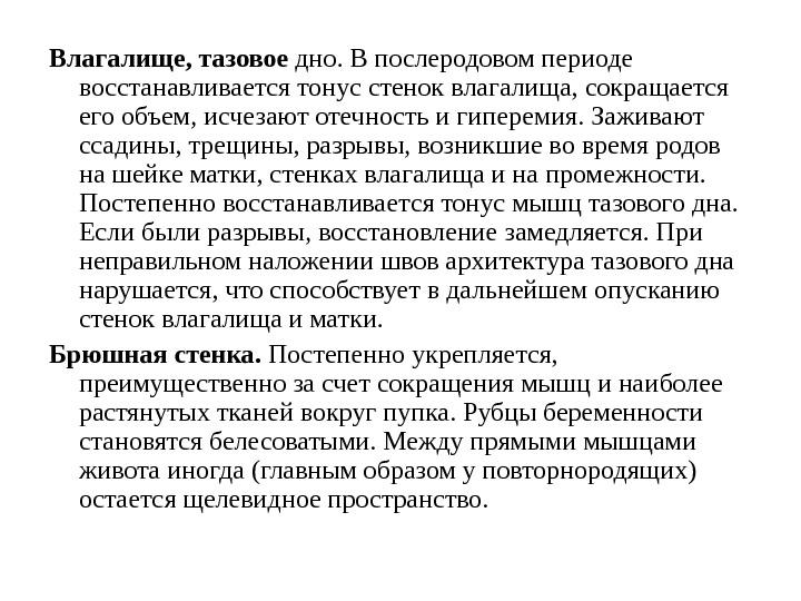 vosstanovlenie-vlagalishnoy-stenki