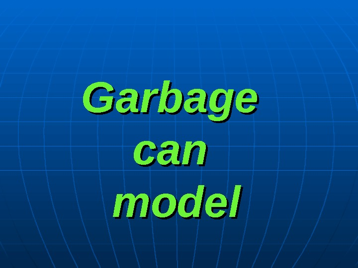garbage can model