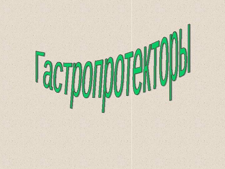настойка полыни инструкция от паразитов