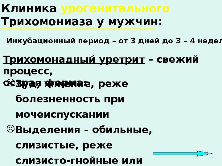 trihomonada-vaginalis-u-muzhchin