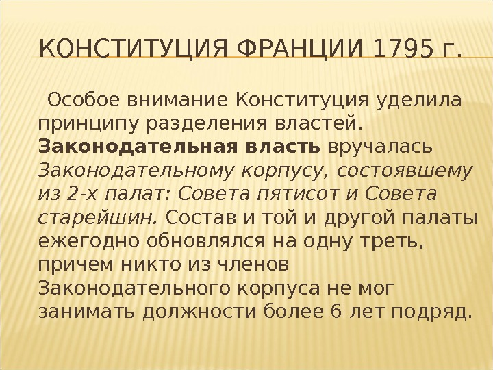 Конституция франции 1795 г реферат 4349