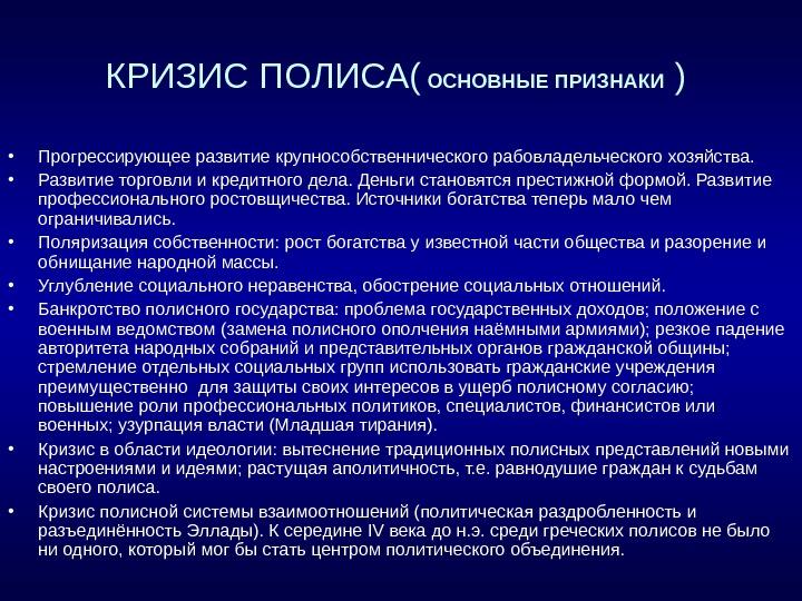 классический греческий полис основные признаки шпаргалка