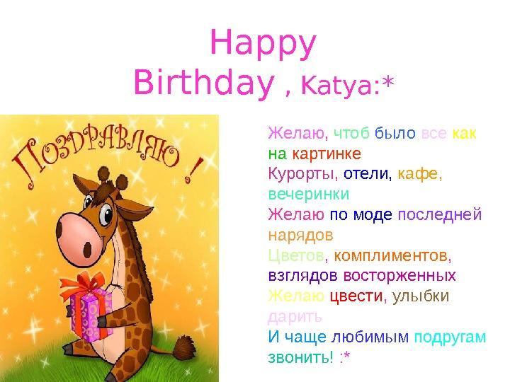 прикольное поздравление с днем рождения катенька чалма