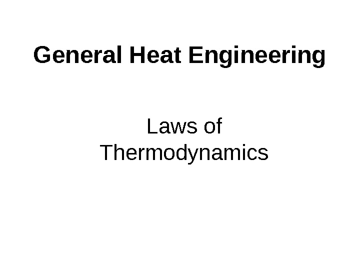 first law of thermodynamics diagram