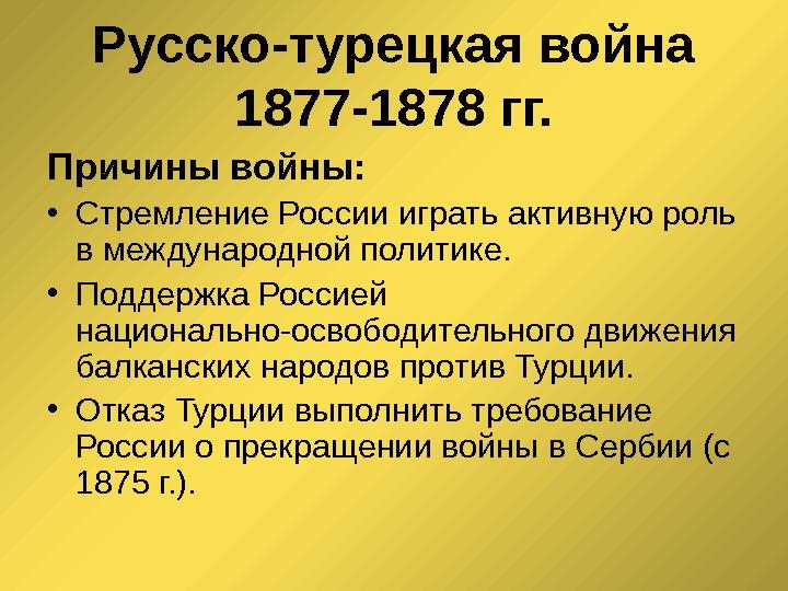 каковы причины итоги первой русско турецкой войны