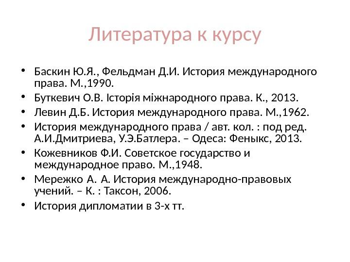 Баскин история международного права читать