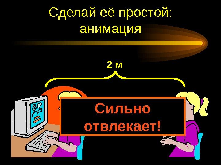 Как презентацию сделать легче