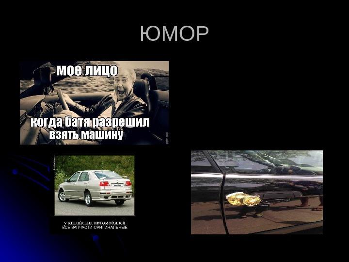 Химия В Автомобилестроении Презентация