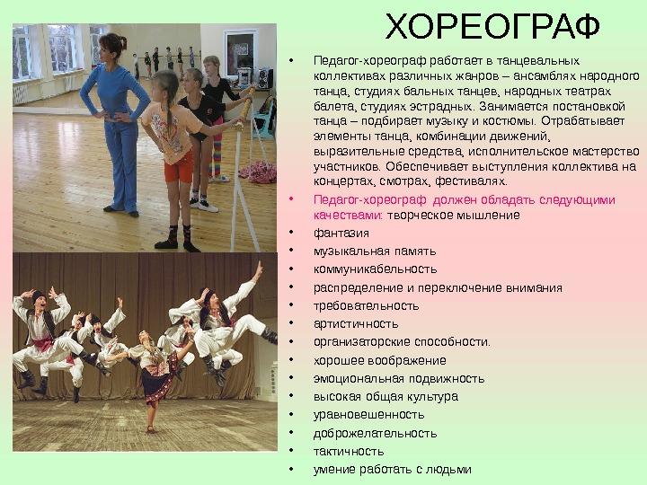 Поздравление педагогу хореографии