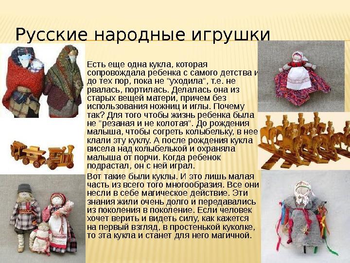 презентация игрушки для дошкольников  бесплатно