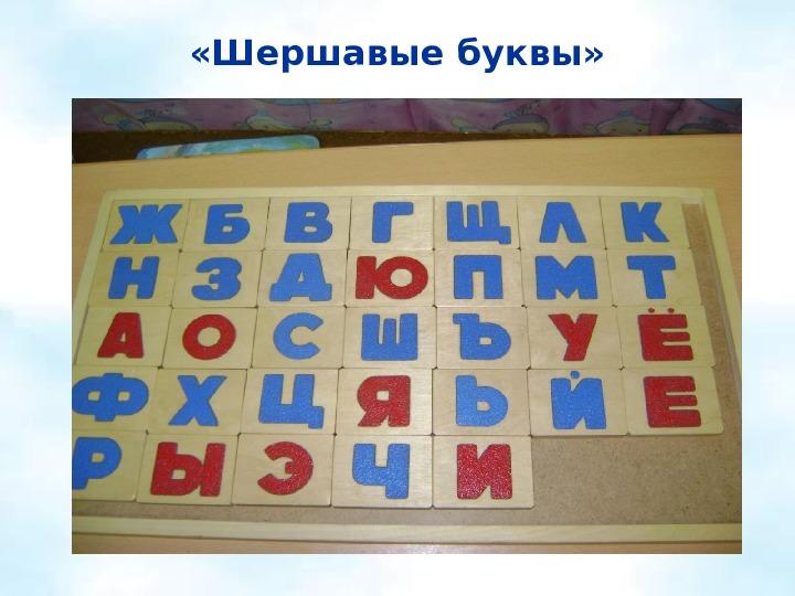 Шершавый алфавит своими руками 95