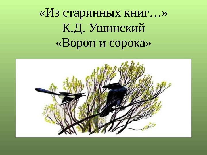 скачать русская народная сказка морозко