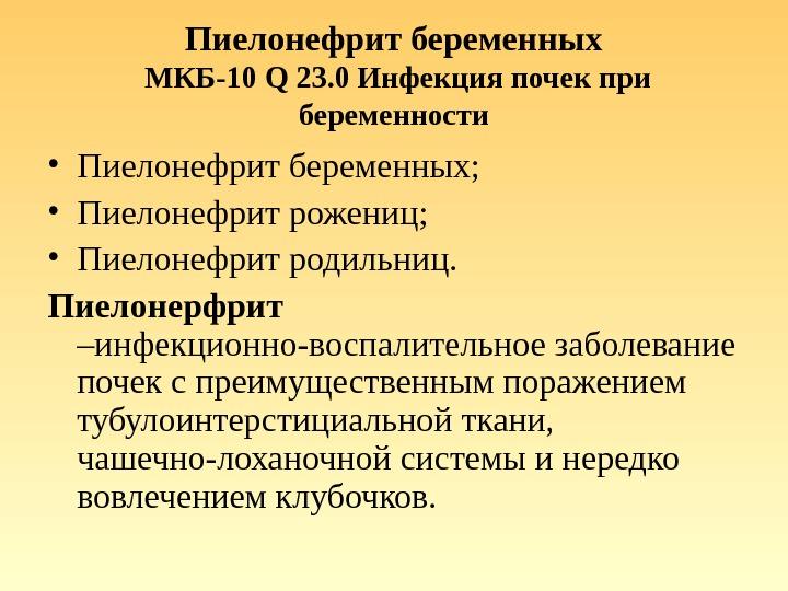 Пиелонефрит беременных (код по МКБ-10: О23.0) - Узормед-Б-2К