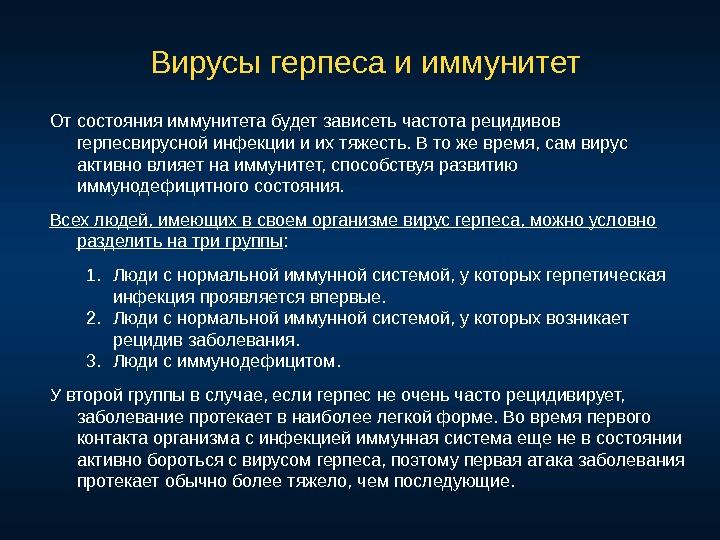 Презентация Инфекции - Герпесвирусные инфекции Половинкина Н.А.