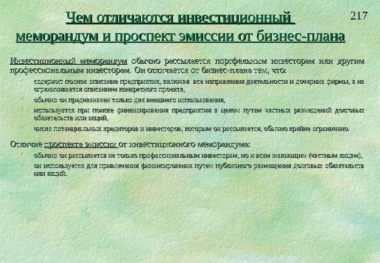 ООО Интер РАО  Центр управления закупками