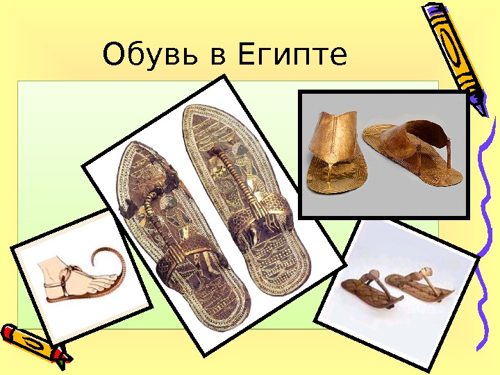 История развития обуви в картинках них