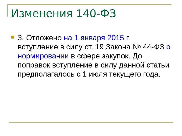 Изменения 44 фз 2015 год