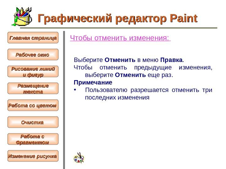 Графический редактор Paint  adminbookru