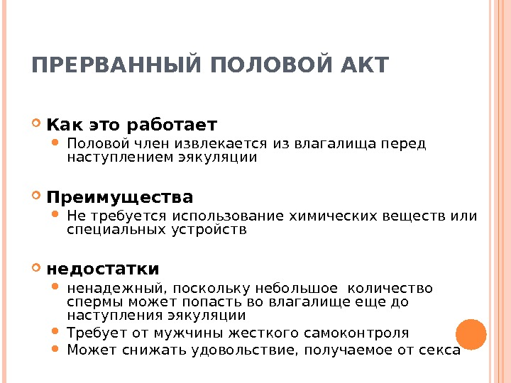 prervanniy-polovoy-akt