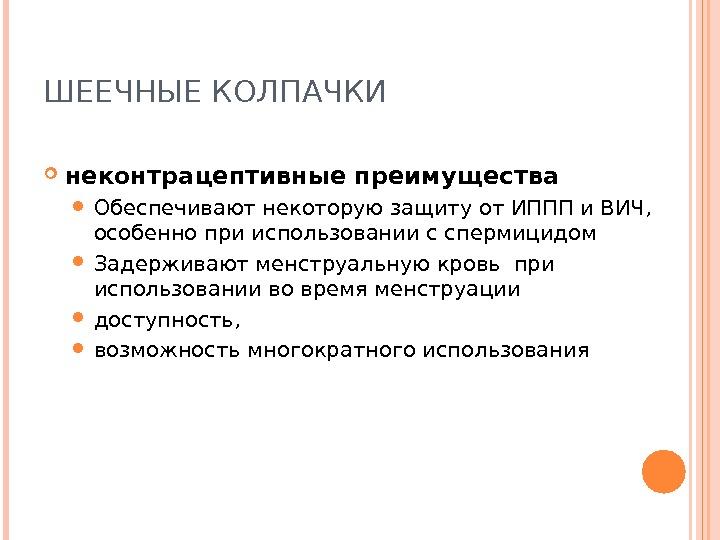 mozhno-primenyat-sheechnie-kolpachki-so-spermitsidami