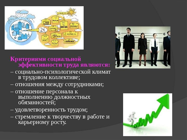 Социально психологические отношения на производстве