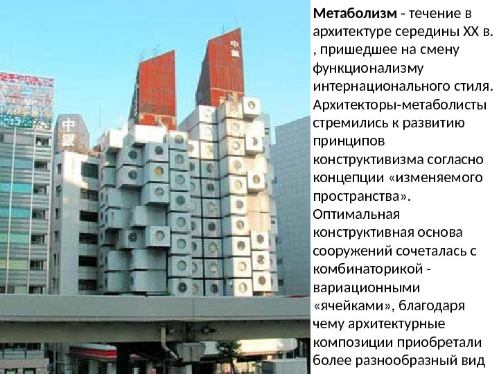 metabolisme architectuur
